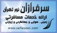 آژانس سرفرازان نور تهران