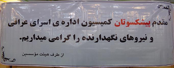همایش پیشکسوتان کمیسیون اداره ی اسرای عراقی و نیروهای نگهدارنده (مورخه ۱۳۹۵/۱۲/۰۹)