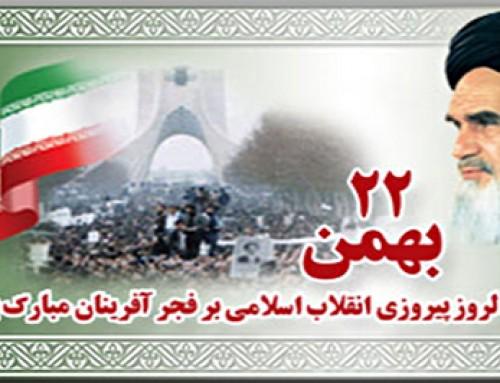 بزرگداشت ایام الله دهه فجر در کانون مرکز