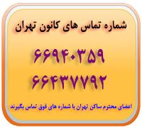 شماره های تماس کانون تهران