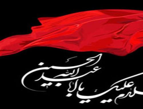 ماه محرم و ایام سوگواری سرور و سالار شهیدان امام حسین (ع) بر همگان تسلیت باد.