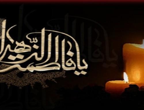 سالروز شهادت یگانه بانوی دو عالم حضرت فاطمه زهرا (س) بر عموم شیعیان تسلیت باد.