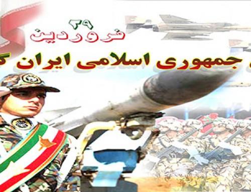 پیام تبریک امیر ریاست محترم کانون به مناسبت روز ارتش