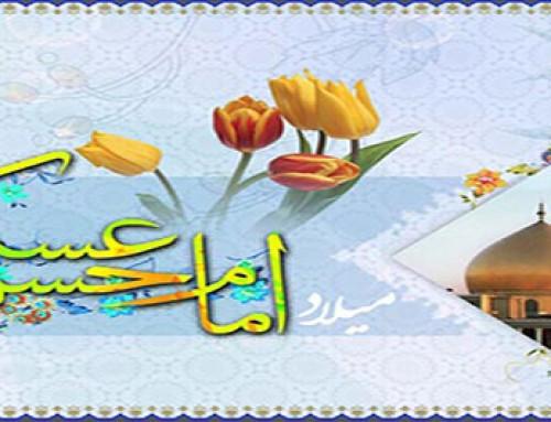 ولادت باسعادت یازدهمین پیشوای مسلمین امام حسن عسکری (ع) بر همگان مبارک باد.