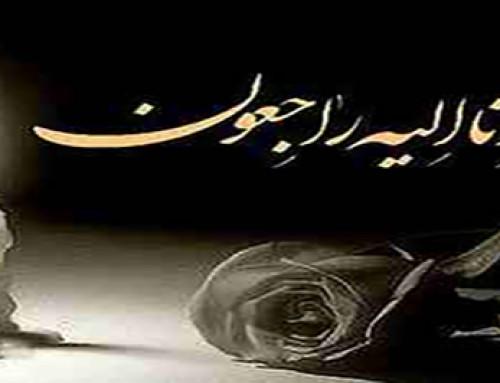 پیام ریاست محترم کانون آجا بمناسبت درگذشت همشیره امیر سالاری