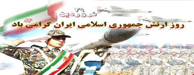 پیام تبریک امیر ریاست محترم کانون بمناسبت روز ارتش