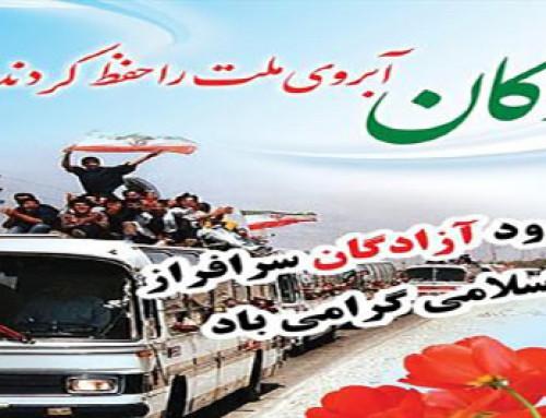 پیام امیر ریاست محترم کانون بمناسبت سالروز ورود آزادگان به میهن اسلامی