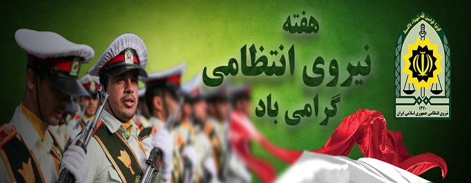 پیام ریاست محترم کانون بازنشستگان آجا به مناسبت هفته نیروی انتظامی