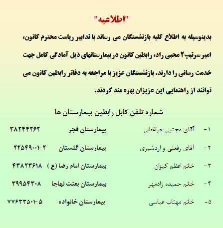 رابطین کانون در بیمارستانهای تهران
