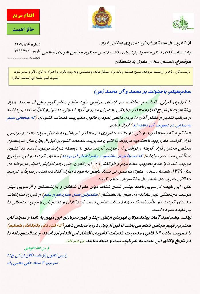 مکاتبه با جناب آقای دکتر پزشکیان نایب رئیس مجلس شورای اسلامی ۹۹.۰۲.۲۰