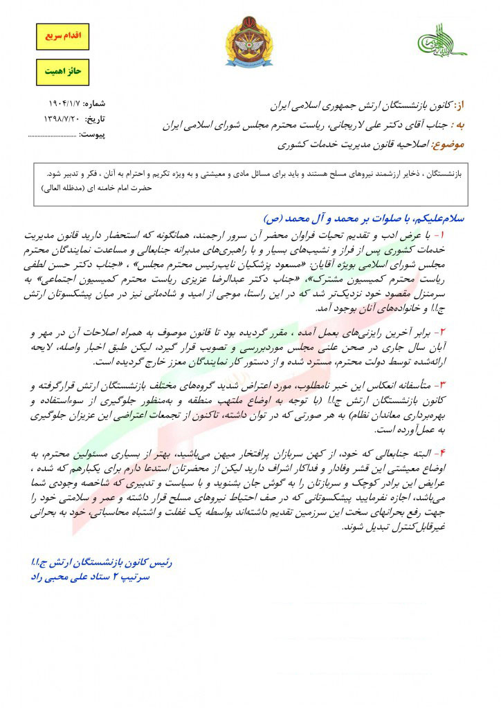 مکاتبه کانون در مورد عدم استرداد قانون مدیریت خدمات کشوری به دولت در تاریخ ۹۸.۷.۲۰