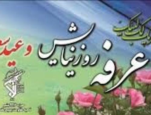 """""""عید سعید قربان مبارک باد """""""