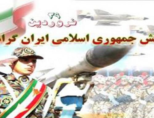 پیام امیر ریاست محترم کانون به مناسبت روز ارتش